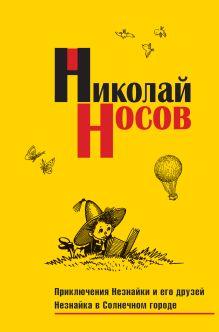 Носов Н.Н. - Приключения Незнайки и его друзей. Незнайка в Солнечном городе обложка книги