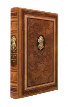 Наука побеждать. Книга в коллекционном кожаном переплете ручной работы с дублюрой, окрашенным и вызолоченным обрезом