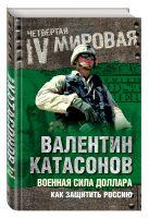 Катасонов В.Ю. - Военная сила доллара. Как защитить Россию' обложка книги