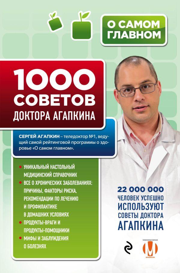 Сергей николаевич агапкин