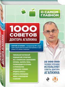 Агапкин С.Н. - 1000 советов доктора Агапкина обложка книги