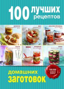 - 100 лучших рецептов домашних заготовок обложка книги