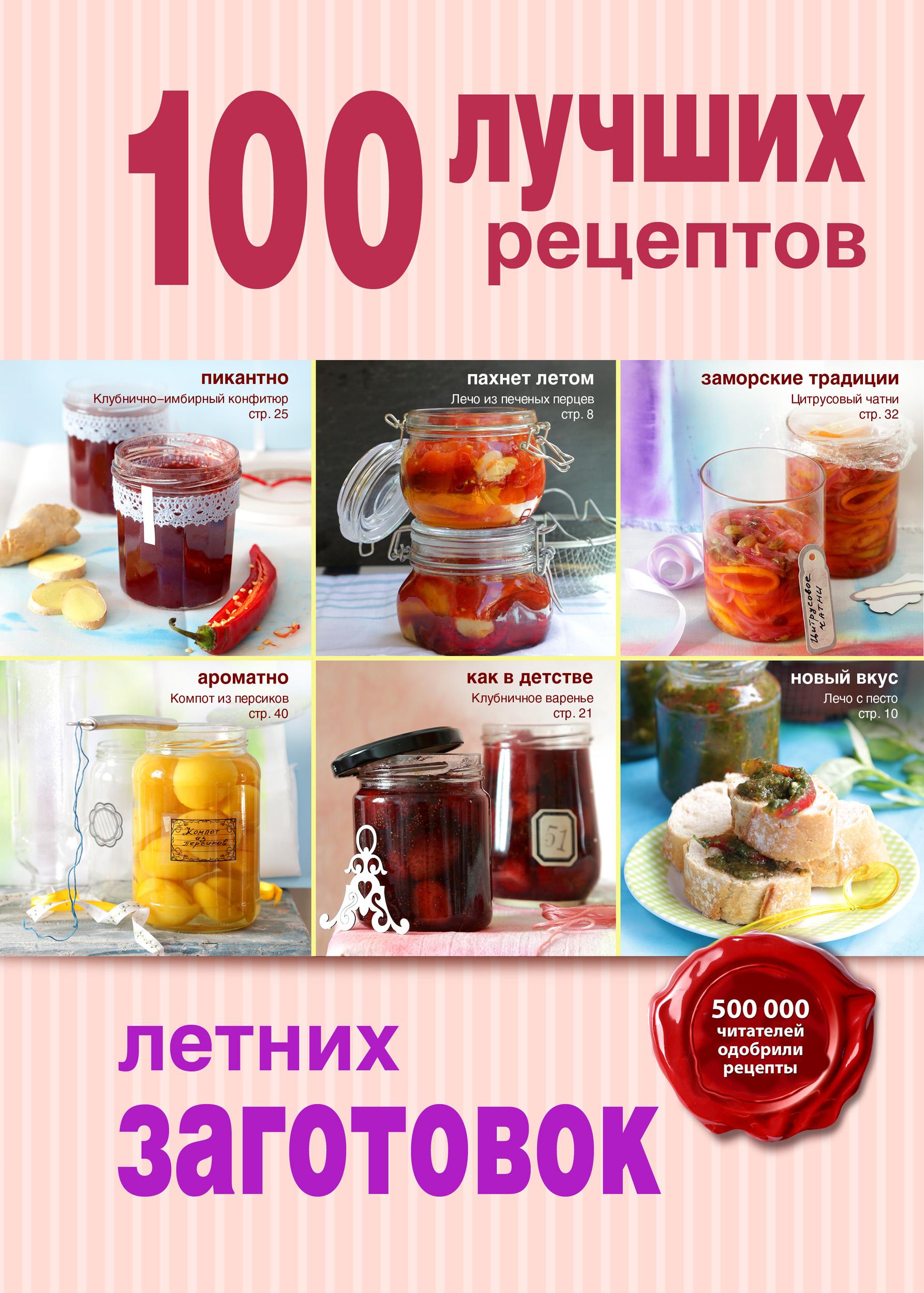 100 лучших рецептов летних заготовок