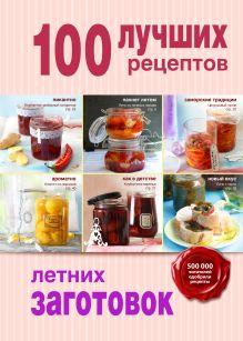 - 100 лучших рецептов летних заготовок обложка книги
