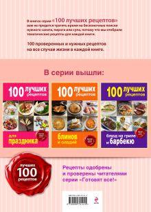 Обложка сзади 100 лучших рецептов летних заготовок