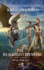 Раб из нашего времени. Книга девятая. Роль чужака Иванович Ю.