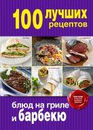 - 100 лучших рецептов блюд на гриле и барбекю' обложка книги