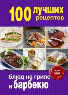 - 100 лучших рецептов блюд на гриле и барбекю обложка книги