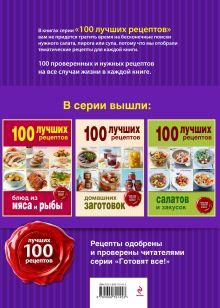 Обложка сзади 100 лучших рецептов блюд на гриле и барбекю