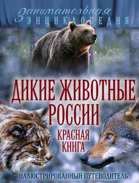Дикие животные России. Красная книга