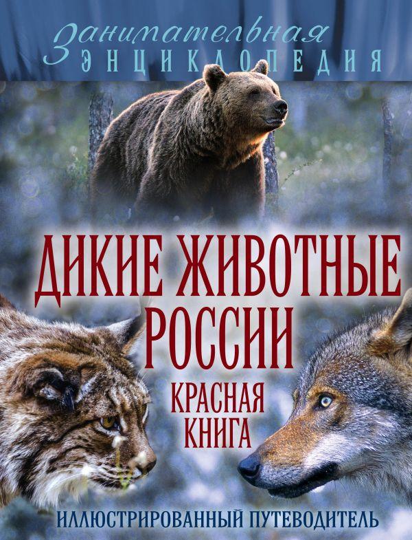 Дикие животные России. Красная книга Очеретний А.Д.