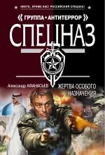 Афанасьев А. - Жертва особого назначения обложка книги