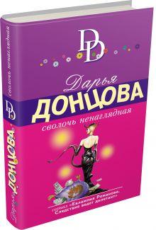 Донцова Д.А. - Сволочь ненаглядная обложка книги