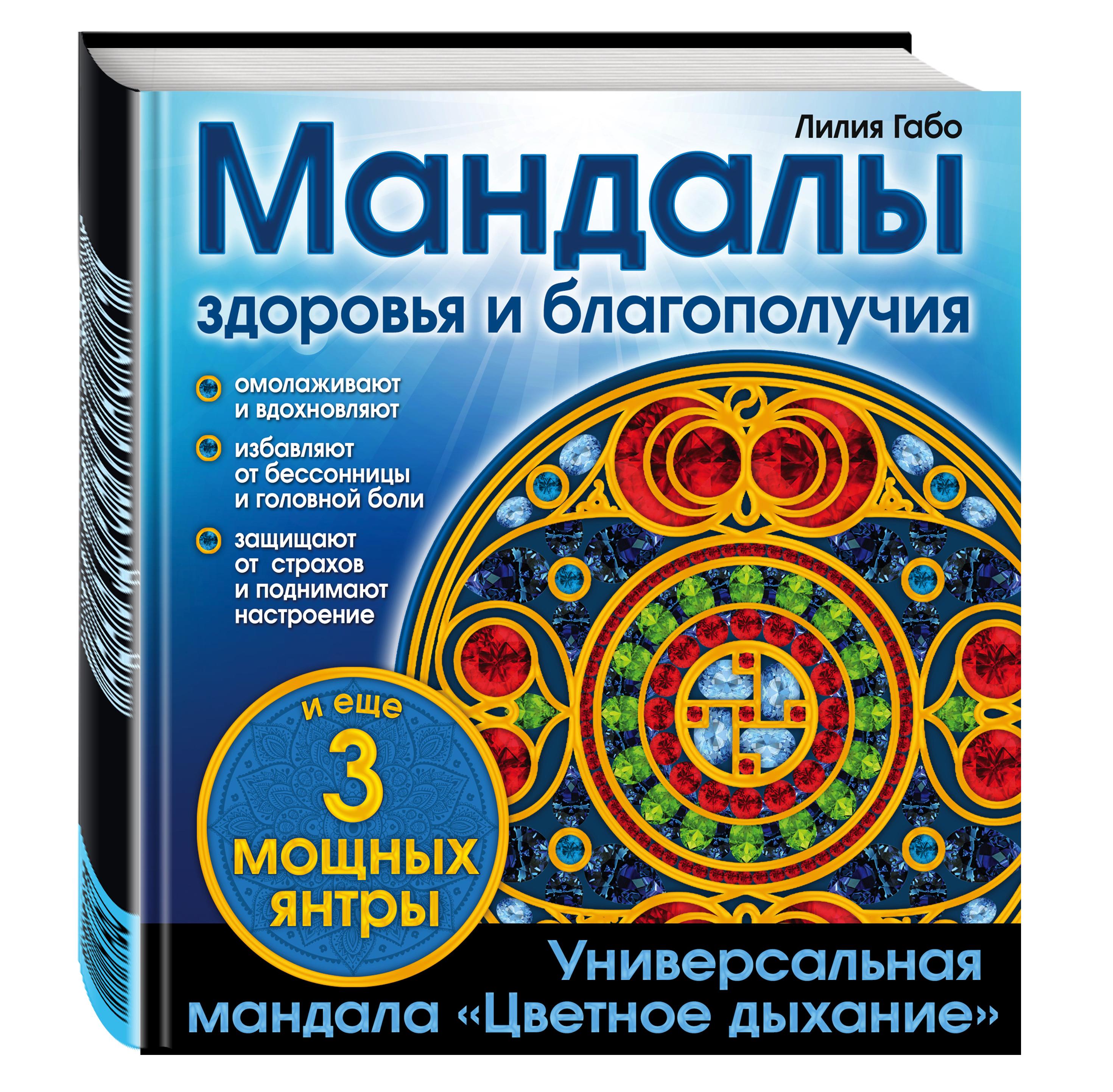 лилия габо мандалы новый способ бросить курить раскраска Лилия Габо Мандалы здоровья и благополучия. (альбом-раскраска)