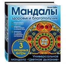 Лилия Габо - Мандалы здоровья и благополучия. (альбом-раскраска) обложка книги