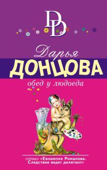 Обложка Обед у людоеда Дарья Донцова