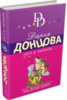 Донцова Д.А. - Обед у людоеда обложка книги