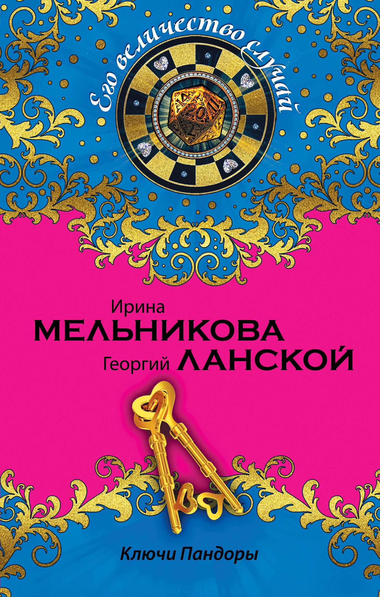 Мельникова И., Ланской Г. Ключи Пандоры