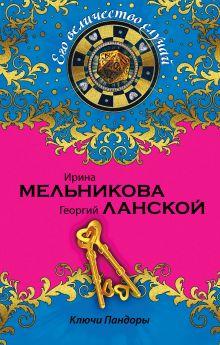 Мельникова И., Ланской Г. - Ключи Пандоры обложка книги