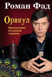 Роман Фад - Оракул обложка книги