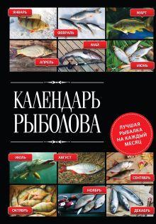 Казанцев В.А. - Календарь рыболова. Лучшая рыбалка на каждый месяц года обложка книги