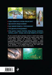Обложка сзади Календарь рыболова. Лучшая рыбалка на каждый месяц года Казанцев В.А.