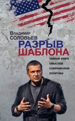 Соловьев В.Р. - Разрыв шаблона обложка книги