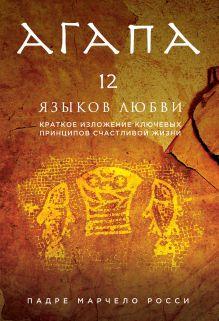 - Агапа. 12 языков любви обложка книги