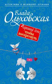 Ольховская В. - Хороший день, чтобы воскреснуть обложка книги