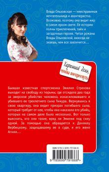 Обложка сзади Хороший день, чтобы воскреснуть Влада Ольховская