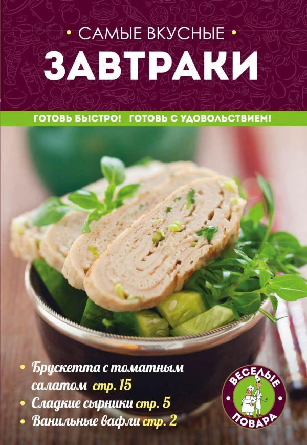 Самые вкусные завтраки Савинова Н.А., Першина С.