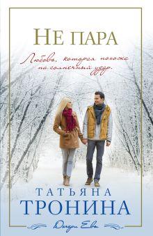 Тронина Т.М. - Не пара обложка книги
