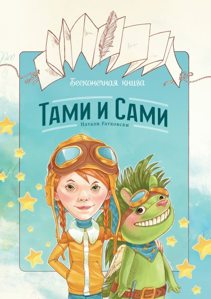 Бесконечная книга: Тами и Сами