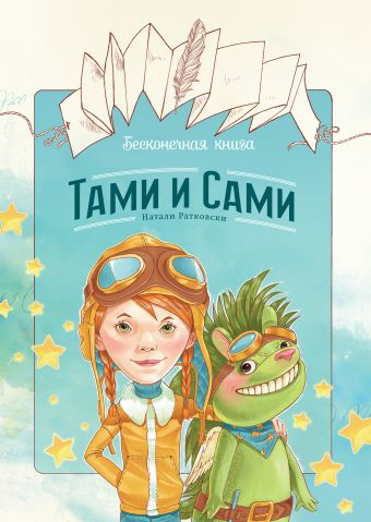 Бесконечная книга: Тами и Сами Ратковски Н.