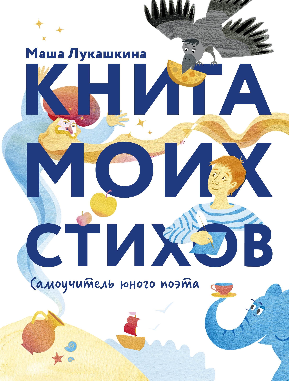 Книга моих стихов ( Лукашкина М.  )