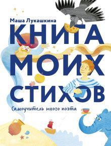 Лукашкина М. - Книга моих стихов обложка книги