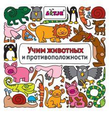 - Учим животных и противоположности обложка книги