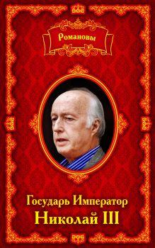Сергиевская А. - Романовы. Государь Император Николай III обложка книги
