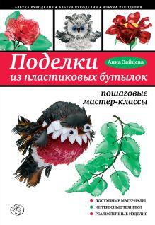 Зайцева А.А. - Поделки из пластиковых бутылок: пошаговые мастер-классы обложка книги