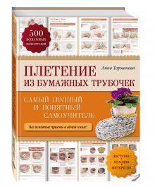 Торманова А. С. - Плетение из бумажных трубочек: самый полный и понятный самоучитель обложка книги