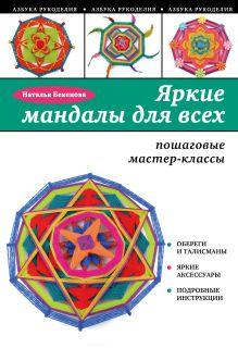 Обложка Яркие мандалы для всех: пошаговые мастер-классы Наталья Бекенова