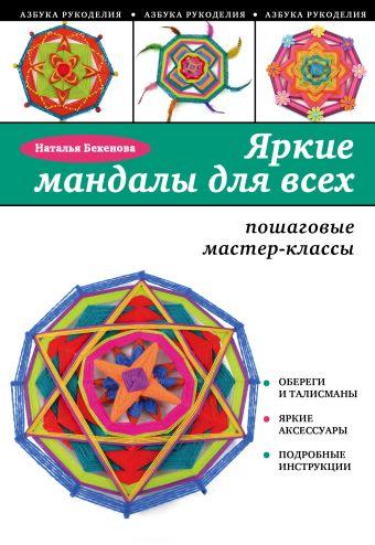Яркие мандалы для всех: пошаговые мастер-классы Бекенова Н.П.