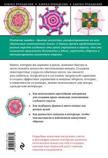 Обложка сзади Яркие мандалы для всех: пошаговые мастер-классы Наталья Бекенова
