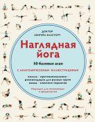 Эллсуорт А. - Наглядная йога.50 базовых асан' обложка книги