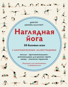 Наглядная йога.50 базовых асан обложка книги