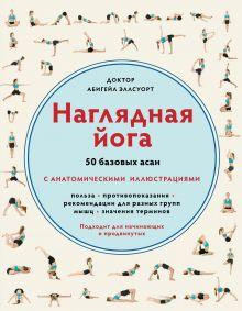 Эллсуорт А. - Наглядная йога.50 базовых асан обложка книги