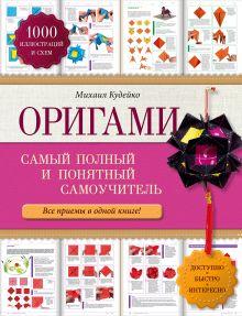 Кудейко М.В. - Оригами: самый полный и понятный самоучитель обложка книги