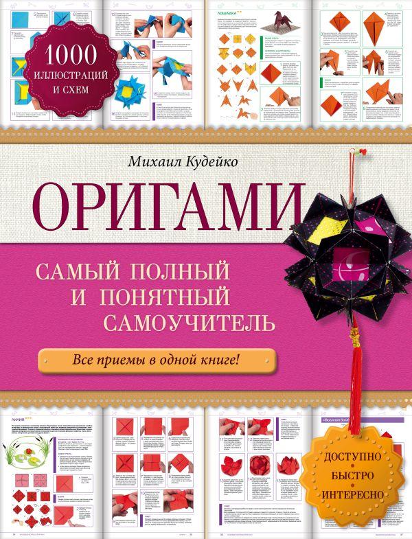 Оригами: самый полный и понятный самоучитель Кудейко М.В.