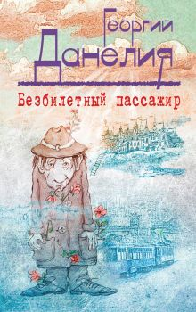 Обложка Безбилетный пассажир Георгий Данелия