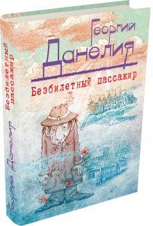 Данелия Г.Н. - Безбилетный пассажир обложка книги